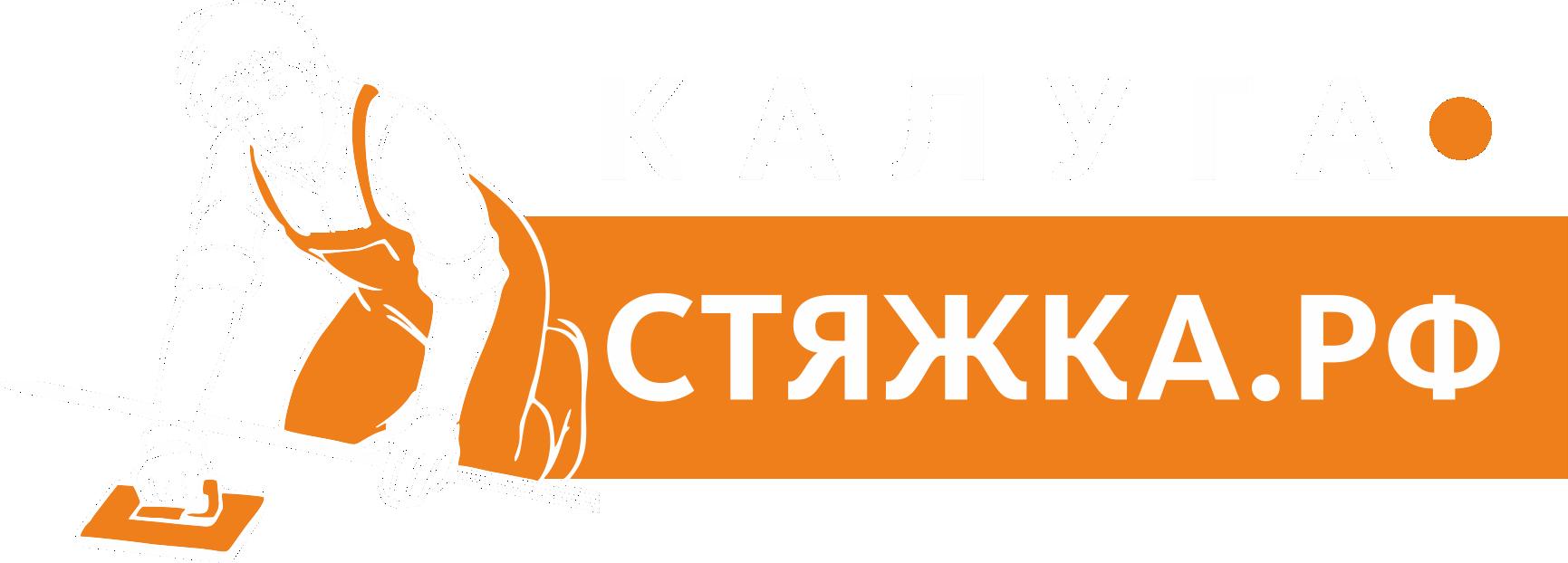 Калуга-стяжка.рф